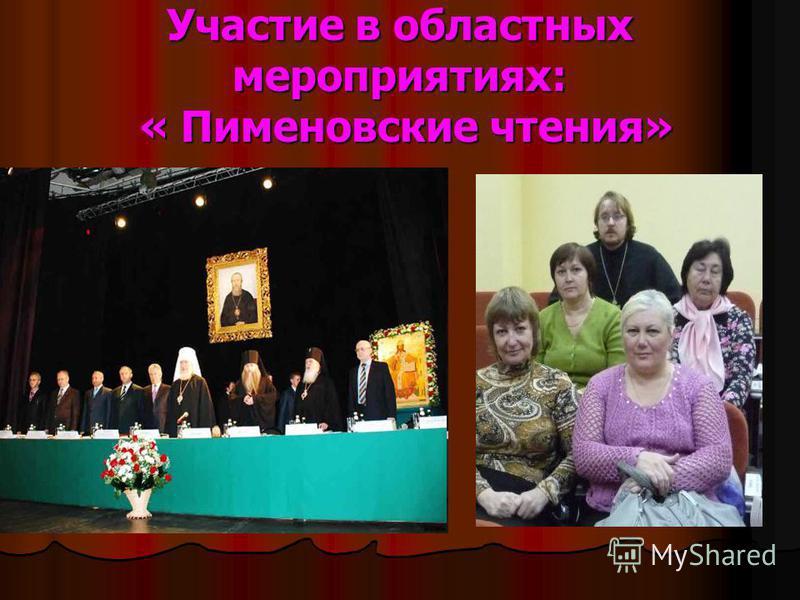 Участие в областных мероприятиях: « Пименовские чтения»