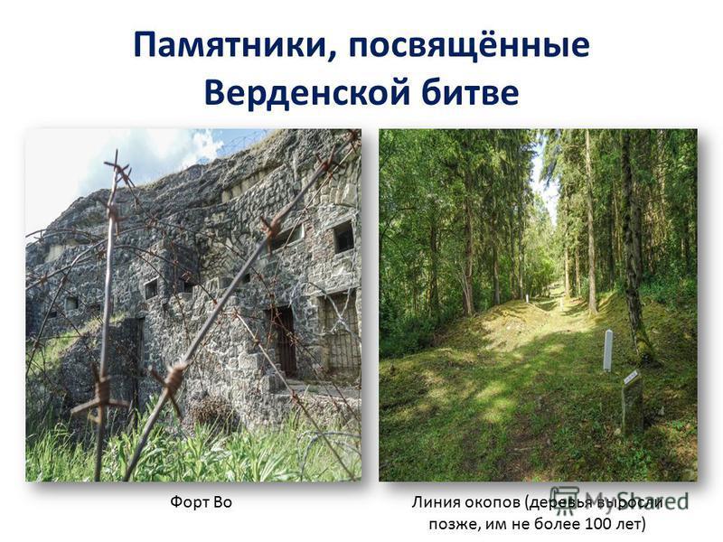 Памятники, посвящённые Верденской битве Линия окопов (деревья выросли позже, им не более 100 лет) Форт Во