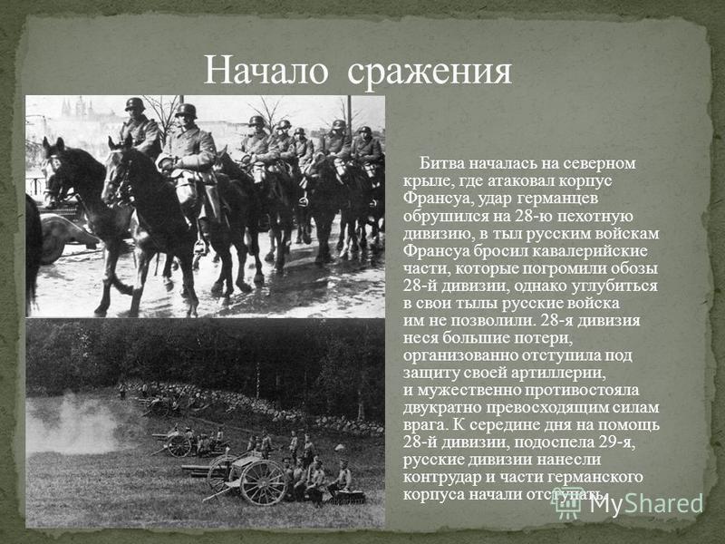 Битва началась на северном крыле, где атаковал корпус Франсуа, удар германцев обрушился на 28-ю пехотную дивизию, в тыл русским войскам Франсуа бросил кавалерийские части, которые погромили обозы 28-й дивизии, однако углубиться в свои тылы русские во