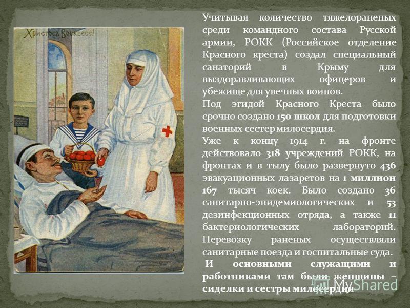 и рыму для и Учитывая количество тяжелораненых среди командного состава Русской армии, РОКК (Российское отделение Красного креста) создал специальный санаторий в Крыму для выздоравливающих офицеров и убежище для увечных воинов. Под эгидой Красного Кр