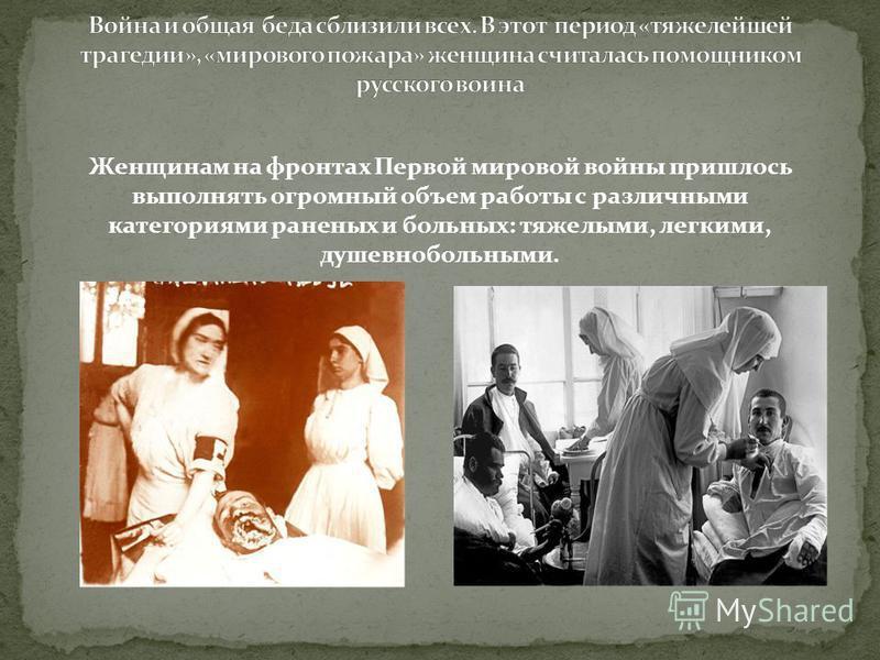 Женщинам на фронтах Первой мировой войны пришлось выполнять огромный объем работы с различными категориями раненых и больных: тяжелыми, легкими, душевнобольными.