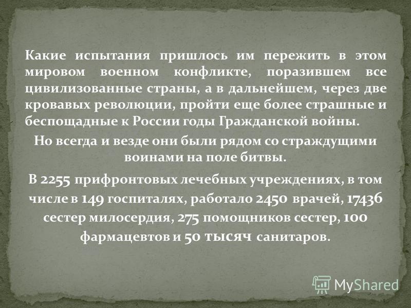 Какие испытания пришлось им пережить в этом мировом военном конфликте, поразившем все цивилизованные страны, а в дальнейшем, через две кровавых революции, пройти еще более страшные и беспощадные к России годы Гражданской войны. Но всегда и везде они