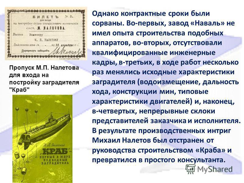 Однако контрактные сроки были сорваны. Во-первых, завод «Наваль» не имел опыта строительства подобных аппаратов, во-вторых, отсутствовали квалифицированные инженерные кадры, в-третьих, в ходе работ несколько раз менялись исходные характеристики загра