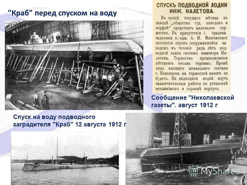 Краб перед спуском на воду Спуск на воду подводного заградителя Краб 12 августа 1912 г Сообщение Николаевской газеты. август 1912 г