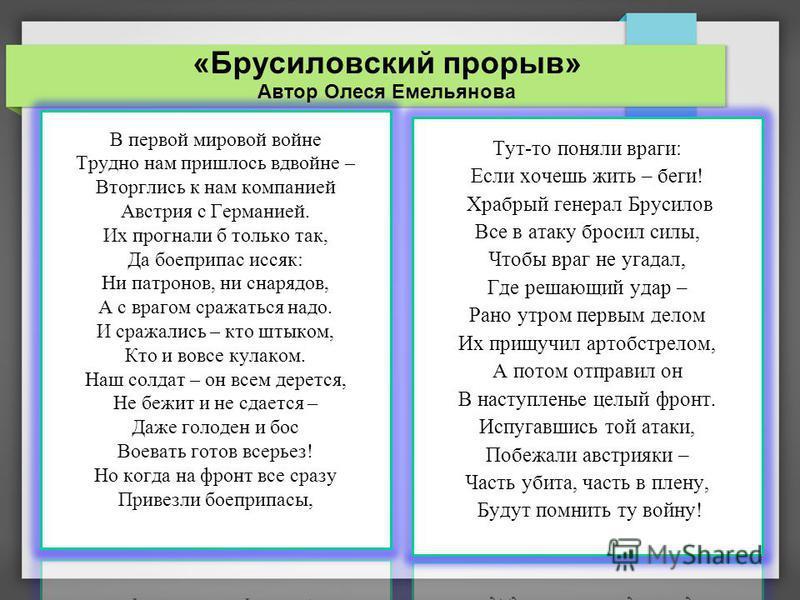 «Брусиловский прорыв» Автор Олеся Емельянова