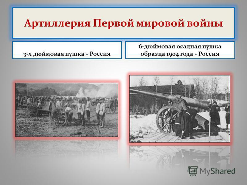 Артиллерия Первой мировой войны 3-х дюймовая пушка - Россия 6-дюймовая осадная пушка образца 1904 года - Россия