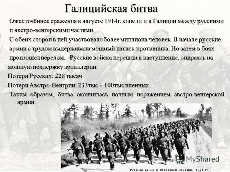 Галицийская битва Ожесточённое сражения в августе 1914 г. кипели и в Галиции между русскими Ожесточённое сражения в августе 1914 г. кипели и в Галиции между русскими и австро-венгерскими частями. и австро-венгерскими частями. С обеих сторон в ней уча