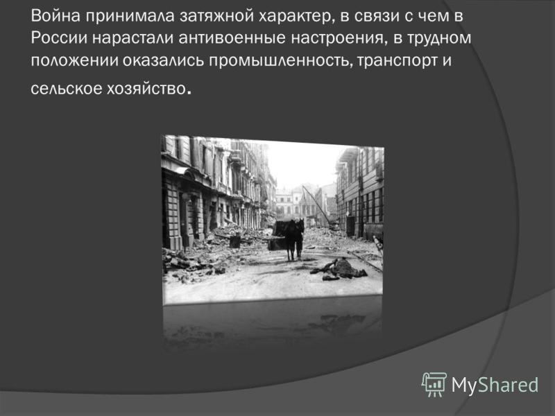 Война принимала затяжной характер, в связи с чем в России нарастали антивоенные настроения, в трудном положении оказались промышленность, транспорт и сельское хозяйство.