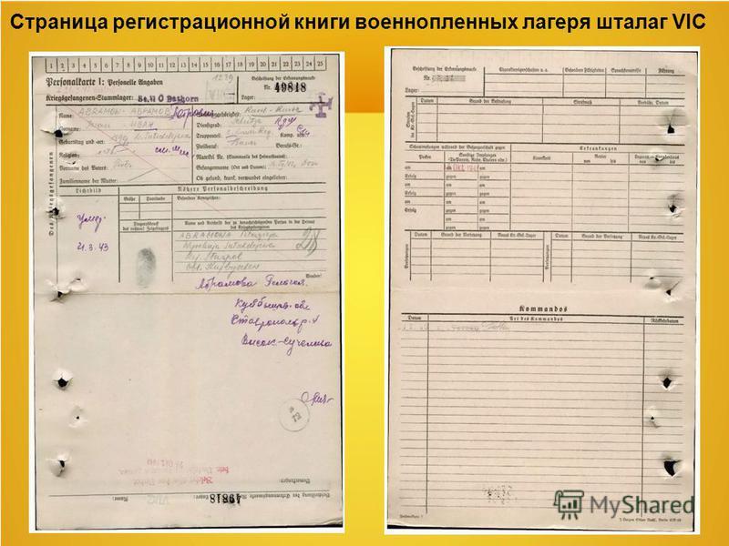 Страница регистрационной книги военнопленных лагеря шталаг VIC