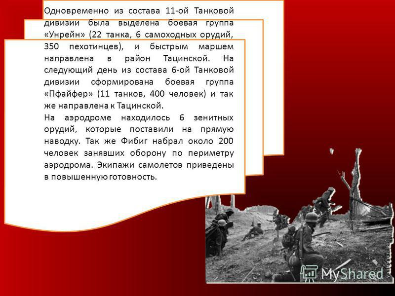 Одновременно из состава 11-ой Танковой дивизии была выделена боевая группа «Унрейн» (22 танка, 6 самоходных орудий, 350 пехотинцев), и быстрым маршем направлена в район Тацинской. На следующий день из состава 6-ой Танковой дивизии сформирована боевая