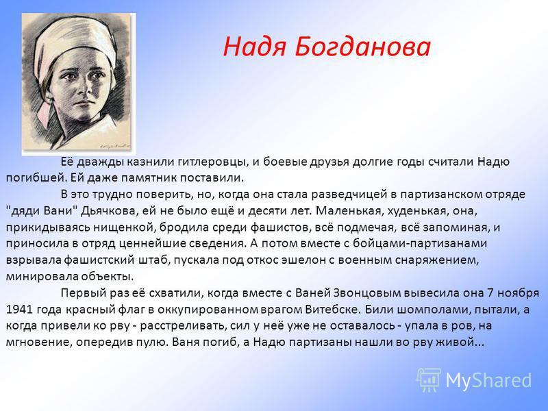 Надя Богданова Её дважды казнили гитлеровцы, и боевые друзья долгие годы считали Надю погибшей. Ей даже памятник поставили. В это трудно поверить, но, когда она стала разведчицей в партизанском отряде
