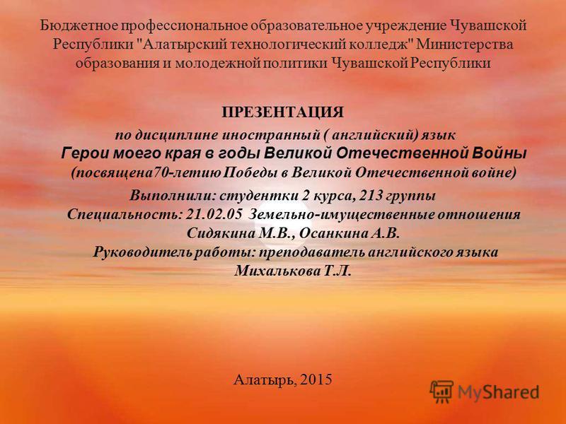 Бюджетное профессиональное образовательное учреждение Чувашской Республики