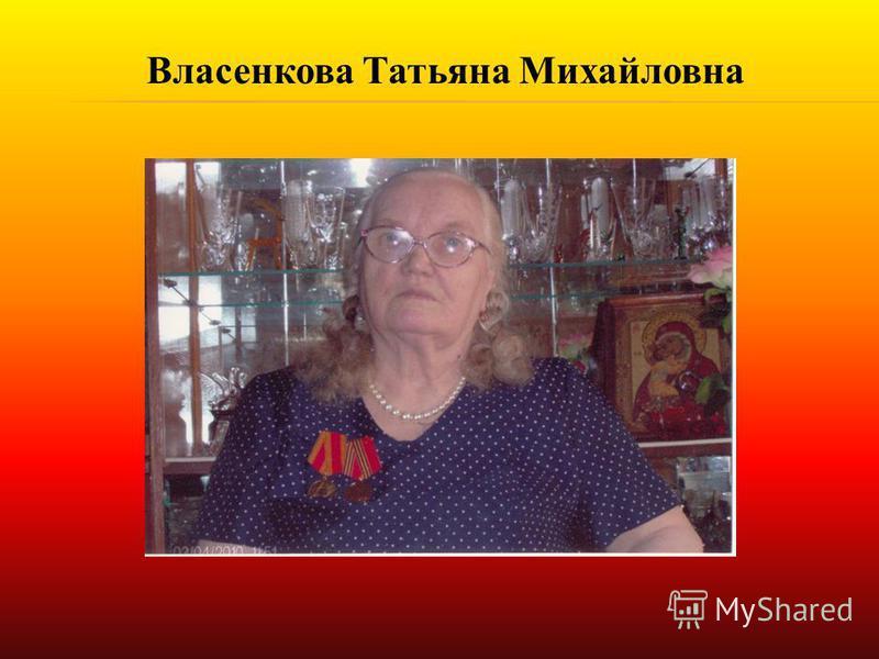 Власенкова Татьяна Михайловна
