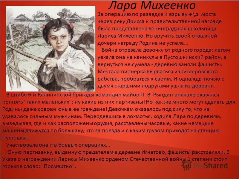 В штабе 6-й Калининской бригады командир майор П. В. Рындин вначале оказался принять