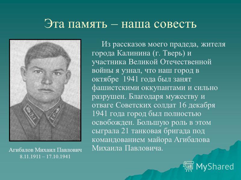 Эта память – наша совесть Из рассказов моего прадеда, жителя города Калинина (г. Тверь) и участника Великой Отечественной войны я узнал, что наш город в октябре 1941 года был занят фашистскими оккупантами и сильно разрушен. Благодаря мужеству и отваг