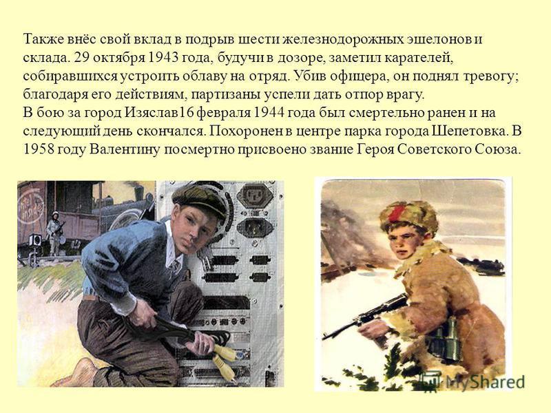 Также внёс свой вклад в подрыв шести железнодорожных эшелонов и склада. 29 октября 1943 года, будучи в дозоре, заметил карателей, собиравшихся устроить облаву на отряд. Убив офицера, он поднял тревогу; благодаря его действиям, партизаны успели дать о