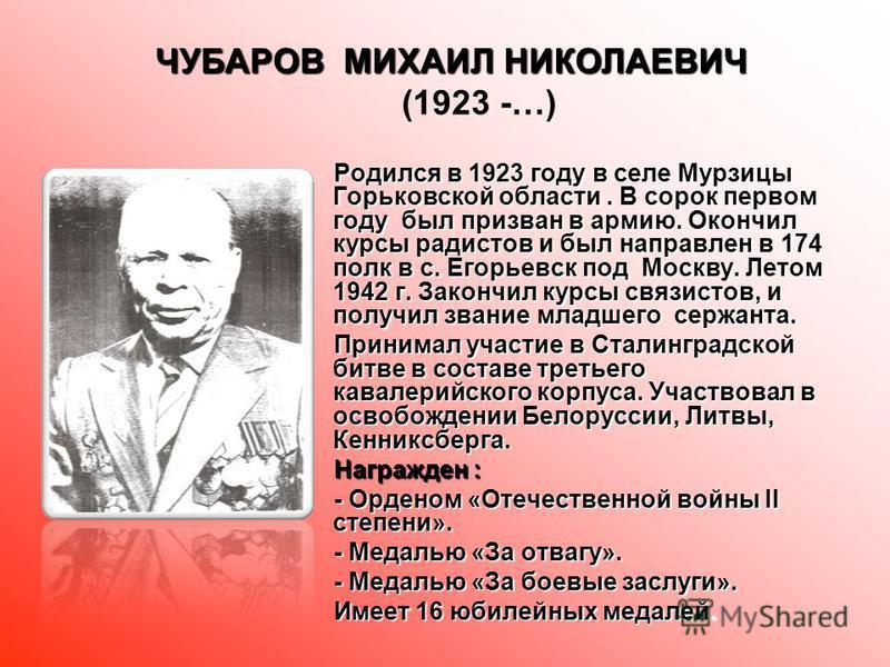 Родился в 1923 году в селе Мурзицы Горьковской области. В сорок первом году был призван в армию. Окончил курсы радистов и был направлен в 174 полк в с. Егорьевск под Москву. Летом 1942 г. Закончил курсы связистов, и получил звание младшего сержанта.