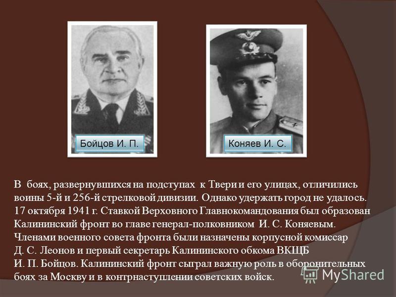 В боях, развернувшихся на подступах к Твери и его улицах, отличились воины 5-й и 256-й стрелковой дивизии. Однако удержать город не удалось. 17 октября 1941 г. Ставкой Верховного Главнокомандования был образован Калининский фронт во главе генерал-пол