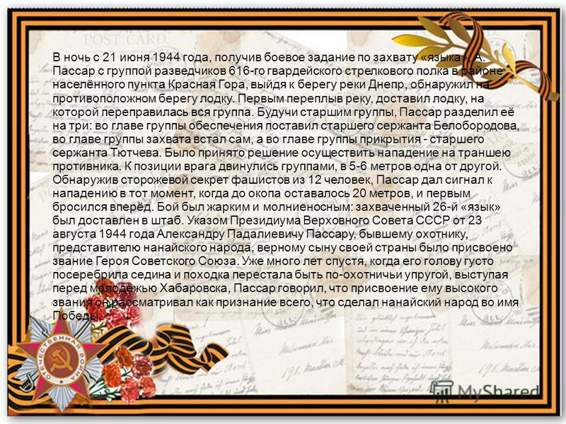 В ночь с 21 июня 1944 года, получив боевое задание по захвату «языка», А. Пассар с группой разведчиков 616-го гвардейского стрелкового полка в районе населённого пункта Красная Гора, выйдя к берегу реки Днепр, обнаружил на противоположном берегу лодк