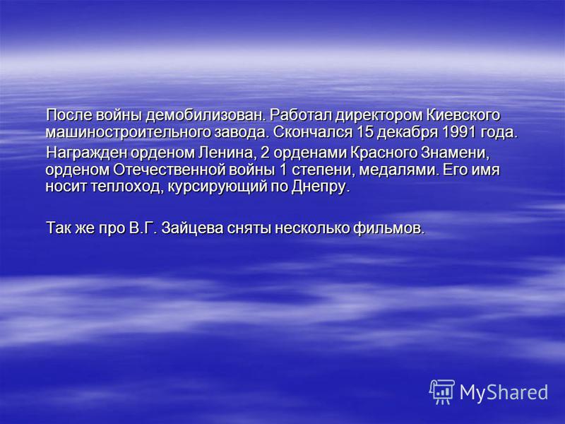 После войны демобилизован. Работал директором Киевского машиностроительного завода. Скончался 15 декабря 1991 года. После войны демобилизован. Работал директором Киевского машиностроительного завода. Скончался 15 декабря 1991 года. Награжден орденом
