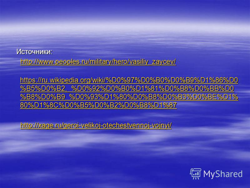 Источники: Источники: http://www.peoples.ru/military/hero/vasiliy_zaycev/ http://www.peoples.ru/military/hero/vasiliy_zaycev/http://www.peoples.ru/military/hero/vasiliy_zaycev/ https://ru.wikipedia.org/wiki/%D0%97%D0%B0%D0%B9%D1%86%D0 %B5%D0%B2,_%D0%