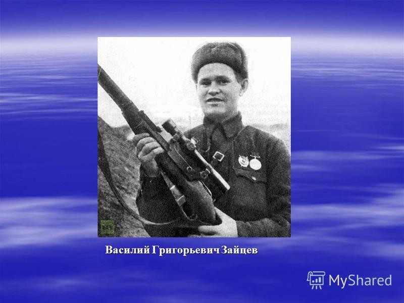 Василий Григорьевич Зайцев Василий Григорьевич Зайцев
