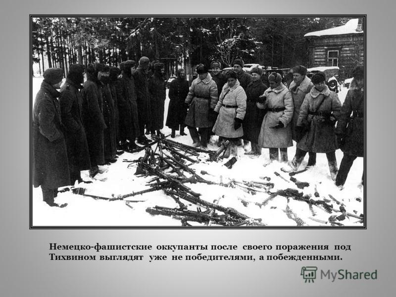 Немецко-фашиструсские оккупанты после своего поражения под Тихвином выглядят уже не победителями, а побежденными.