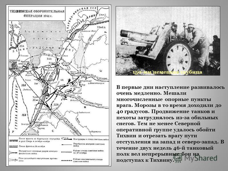 150-мм немецкая гаубица В первые дни наступление развивалось очень медленно. Мешали многочисленные опорные пункты врага. Морозы в то время доходили до 40 градусов. Продвижение танков и пехоты затруднялось из-за обильных снегов. Тем не менее Северной