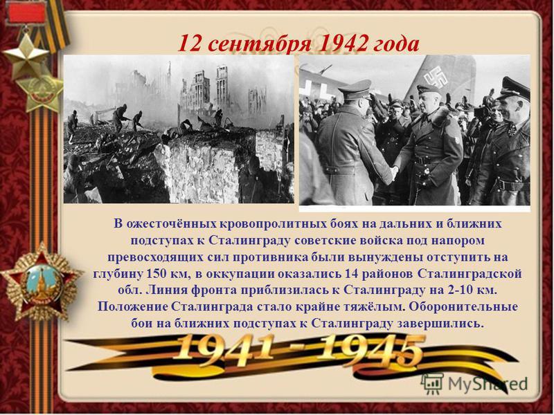 В ожесточённых кровопролитных боях на дальних и ближних подступах к Сталинграду советские войска под напором превосходящих сил противника были вынуждены отступить на глубину 150 км, в оккупации оказались 14 районов Сталинградской обл. Линия фронта пр