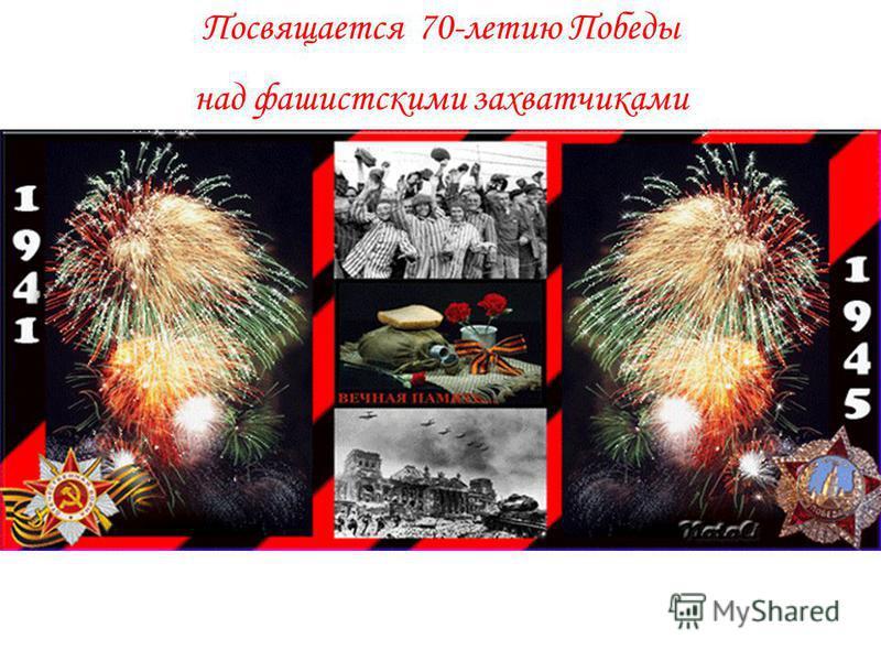 Посвящается 70-летию Победы над фашистскими захватчиками «Жертвы Великой Отечественной Войны»«Жертвы Великой Отечественной Войны»