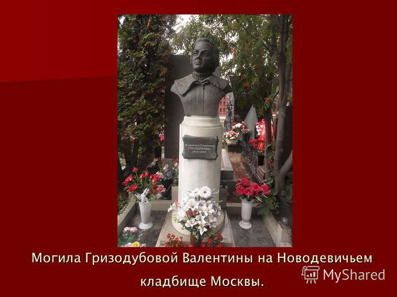Могила Гризодубовой Валентины на Новодевичьем кладбище Москвы.
