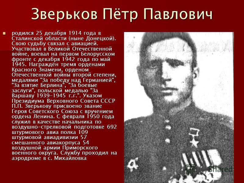 родился 25 декабря 1914 года в Сталинской области (ныне Донецкой). Свою судьбу связал с авиацией. Участвовал в Великой Отечественной войне, воевал на первом Белорусском фронте с декабря 1942 года по май 1945. Награждён тремя орденами Красного Знамени