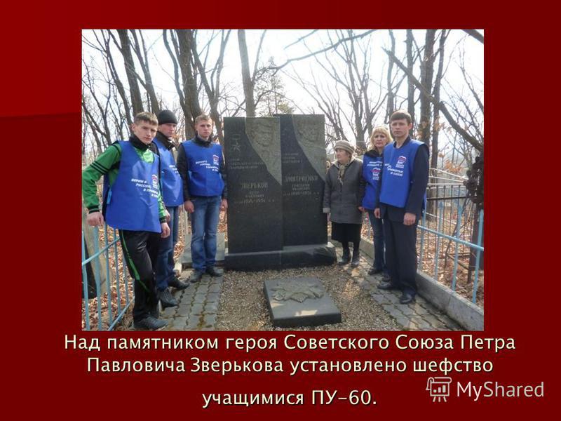 Над памятником героя Советского Союза Петра Павловича Зверькова установлено шефство учащимися ПУ-60.