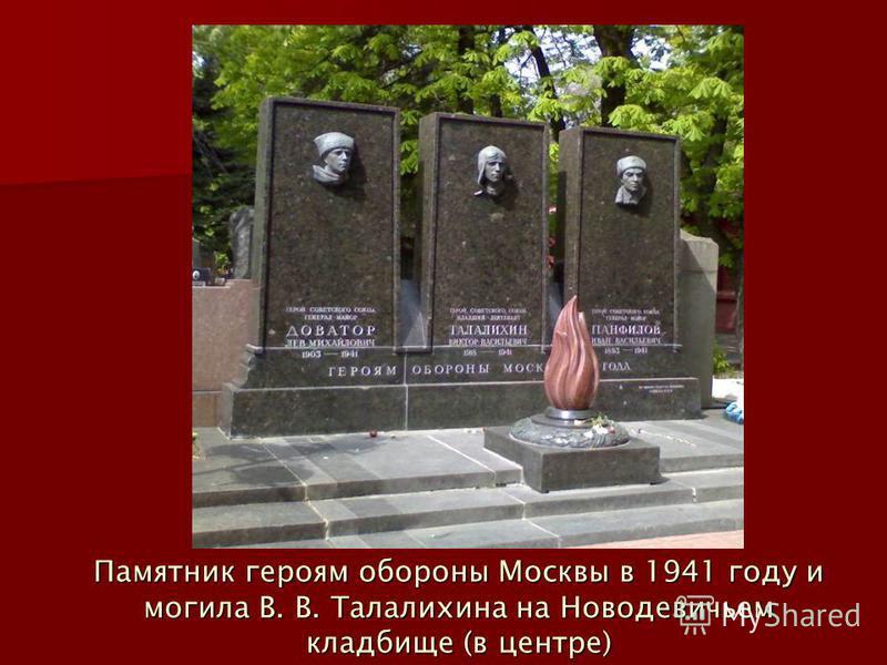 Памятник героям обороны Москвы в 1941 году и могила В. В. Талалихина на Новодевичьем кладбище (в центре)