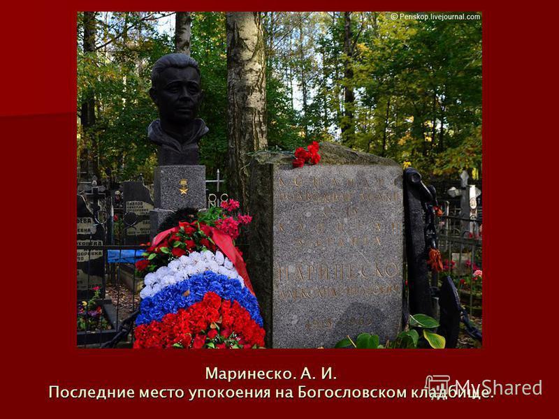 Маринеско. А. И. Последние место упокоения на Богословском кладбище.
