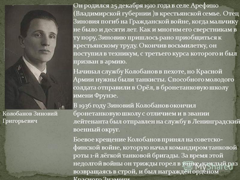 Он родился 25 декабря 1910 года в селе Арефино (Владимирской губернии )в крестьянской семье. Отец Зиновия погиб на Гражданской войне, когда мальчику не было и десяти лет. Как и многим его сверстникам в ту пору, Зиновию пришлось рано приобщиться к кре