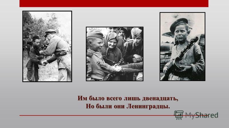 Им было всего лишь двенадцать, Но были они Ленинградцы.