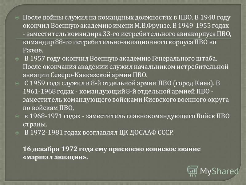 После войны служил на командных должностях в ПВО. В 1948 году окончил Военную академию имени М. В. Фрунзе. В 1949-1955 годах - заместитель командира 33- го истребительного авиакорпуса ПВО, командир 88- го истребительно - авиационного корпуса ПВО во Р