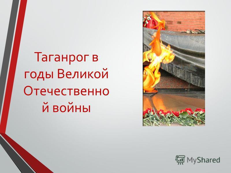 Таганрог в годы Великой Отечественно й войны