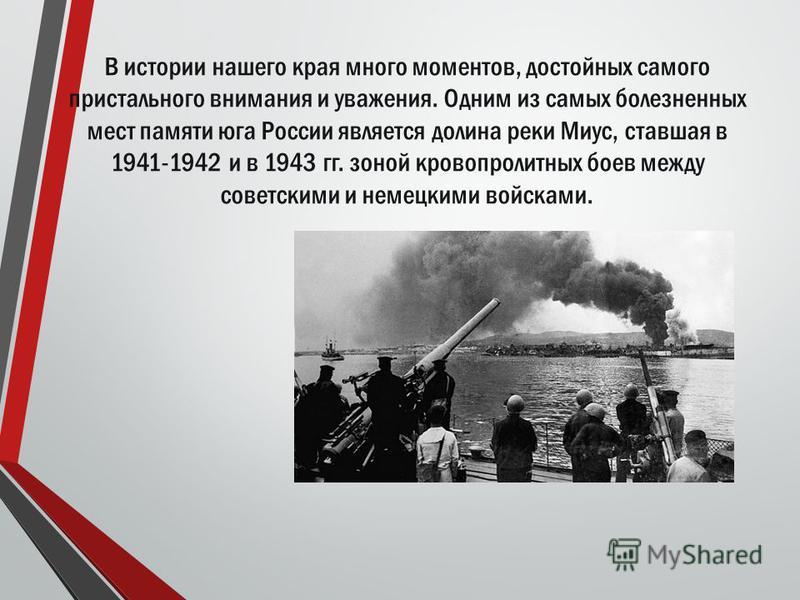 В истории нашего края много моментов, достойных самого пристального внимания и уважения. Одним из самых болезненных мест памяти юга России является долина реки Миус, ставшая в 1941-1942 и в 1943 гг. зоной кровопролитных боев между советскими и немецк