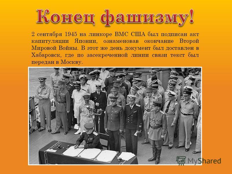 9 августа 1945 начали наступательную операцию, названную на Западе «Августовская буря». В течение мая начала августа советское командование перебросило на Дальний Восток часть высвободившихся на западе войск и техники (свыше 400 тыс. человек, 7137 ор