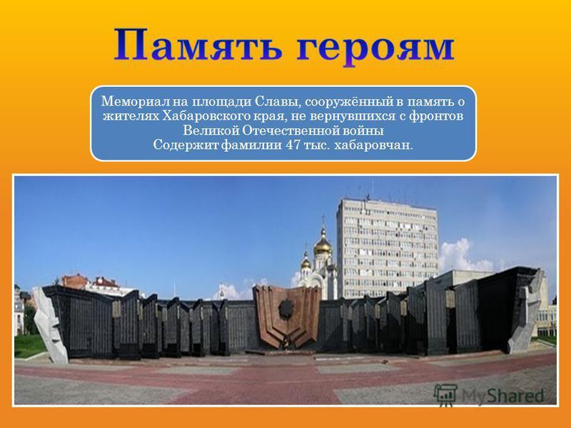 2 сентября 1945 на линкоре ВМС США был подписан акт капитуляции Японии, ознаменовав окончание Второй Мировой Войны. В этот же день документ был доставлен в Хабаровск, где по засекреченной линии связи текст был передан в Москву.