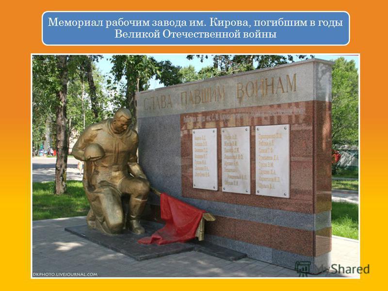 Мемориал на площади Славы, сооружённый в память о жителях Хабаровского края, не вернувшихся с фронтов Великой Отечественной войны Содержит фамилии 47 тыс. хабаровчан.