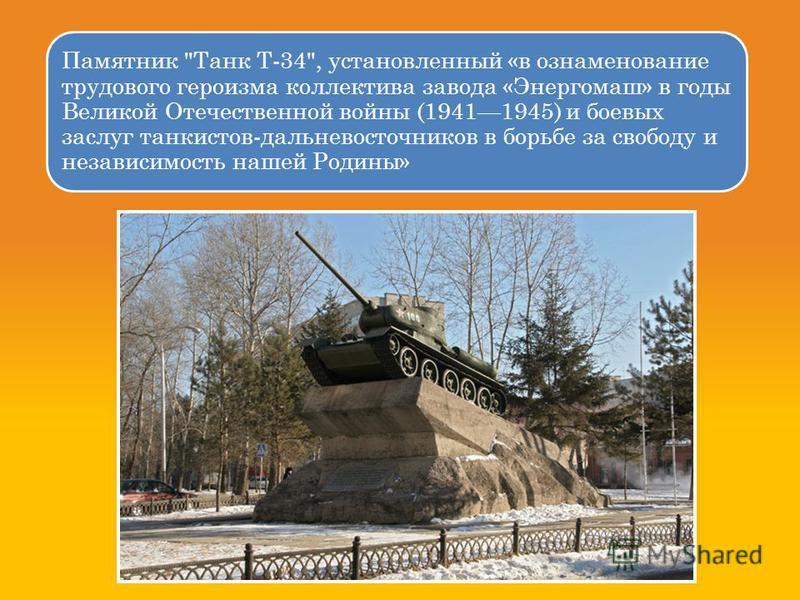 Мемориал рабочим завода им. Кирова, погибшим в годы Великой Отечественной войны