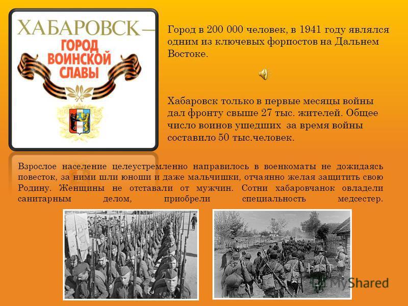 В первые же дни войны все Советское государство было переведено на военное положение. Однако ни в одном тыловом регионе СССР население не испытывало такого сильного напряжения, как на Дальнем Востоке За спиной стояла Квантунская армия, готовая в любо