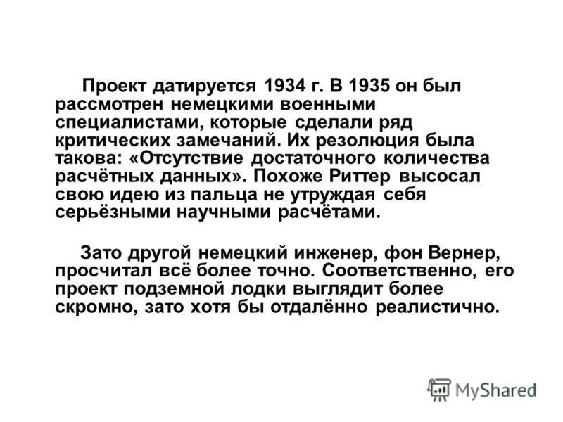 Проект датируется 1934 г. В 1935 он был рассмотрен немецкими военными специалистами, которые сделали ряд критических замечаний. Их резолюция была такова: «Отсутствие достаточного количества расчётных данных». Похоже Риттер высосал свою идею из пальца