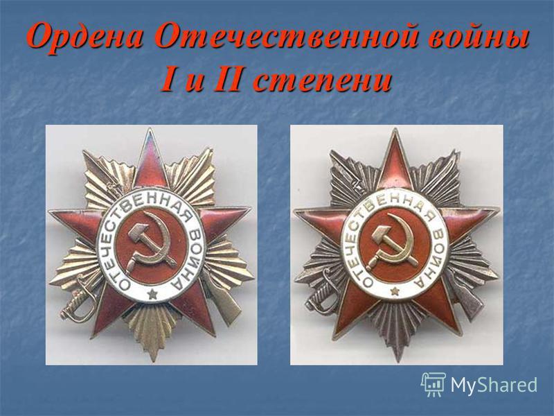 Ордена Отечественной войны I и II степени