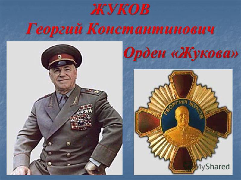 ЖУКОВ Георгий Константинович Орден «Жукова»