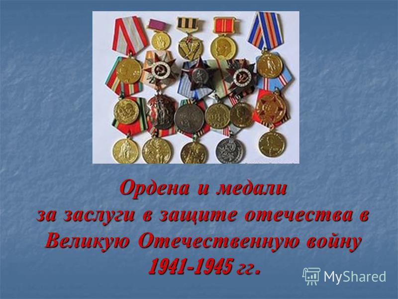 Ордена и медали за заслуги в защите отечества в Великую Отечественную войну 1941-1945 гг.