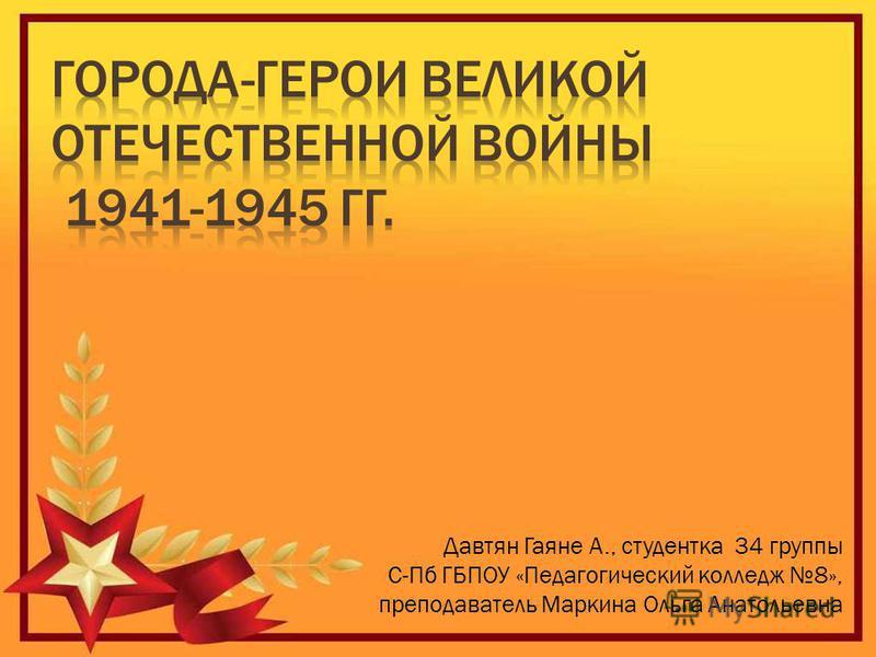 Давтян Гаяне А., студентка 34 группы С-Пб ГБПОУ «Педагогический колледж 8», преподаватель Маркина Ольга Анатольевна